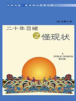 《晚清四大谴责小说:二十年目睹之怪现状》Kindle版