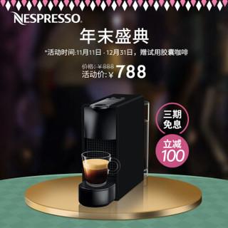NESPRESSO C30-CN-WH-NE 意式全自动家用胶囊咖啡机 Essenza Mini版 (哑光黑)
