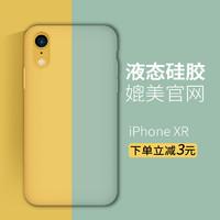 iPhone XR 液态硅胶手机壳 (柠檬黄、升级款)
