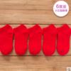宝格乐 男女新年红船袜 6双装 15.9元包邮(需用券)