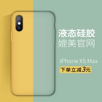 ncu iPhone系列 液态硅胶保护壳 (iPhone XS、柠檬黄)
