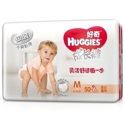 HUGGIES 好奇 银装 婴儿成长裤 M号 50 +6片 *2件
