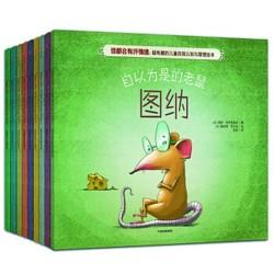 《谁都会有坏情绪:超有趣的儿童自我认知与管理绘本》(套装共9册)