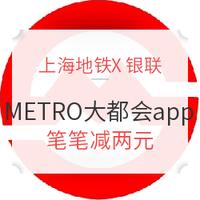 移动专享:上海地铁METRO大都会app 使用银联支付