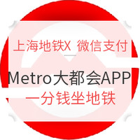 移动专享:上海地铁Metro大都会 X 微信支付