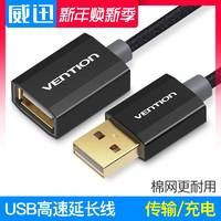 VENTION 威迅 CBB USB2.0延长线 (1米、镀金、银色棉网)