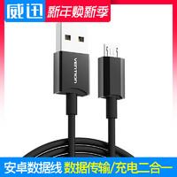 VENTION 威迅 VAS-A Micro USB2.0 数据线 (3米、黑色PVC)
