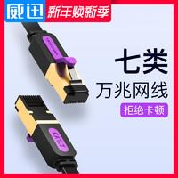 VENTION 威迅 ICAB 七类网线 (2米)
