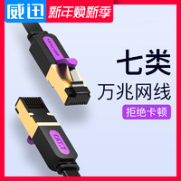 VENTION 威迅 ICAB 七类网线 (0.5米)