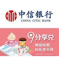 中信银行 9积分更新,规则改变