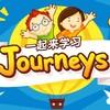 沪江网校 一起来学Journeys美国分级阅读【GK视频课】