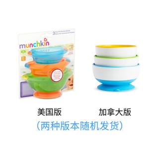munchkin 满趣健 婴幼儿辅食吸盘餐碗 3个装