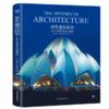 《世界建筑简史》