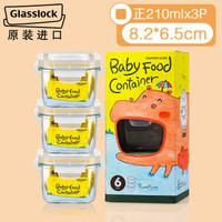 Glasslock 三光云彩 BabyMeal Set GL545 婴儿辅食保鲜盒 (3个、方形、210ml)