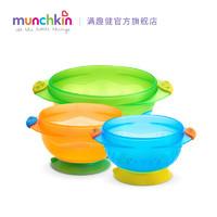 munchkin 满趣健 49003 婴儿吸盘碗 (3个)