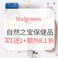 海淘券码:Walgreens 自然之宝 NATURE'S BOUNTY  营养保健产品