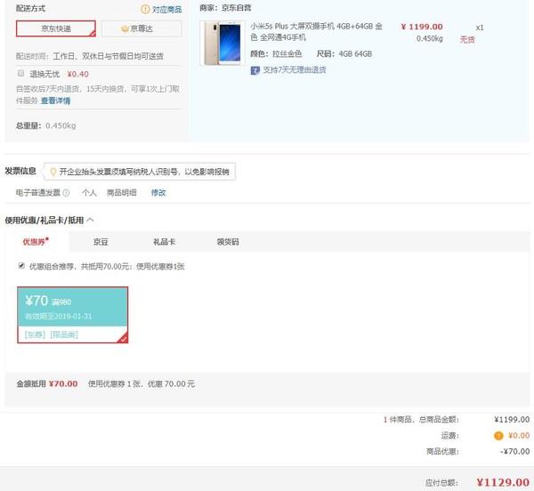 MI 小米 5s Plus 全网通智能手机 4GB 64GB