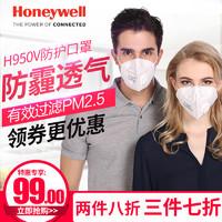 Honeywell 霍尼韦尔 H950V 男女防霾防尘透气带阀口罩25只装
