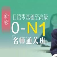 沪江网校 新版日语零基础至高级【0-N1名师2月班】