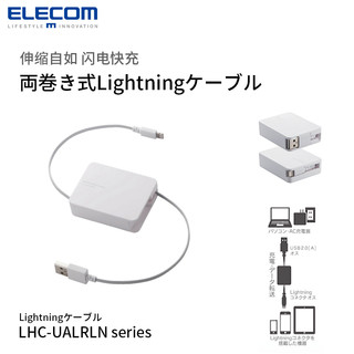 ELECOM 宜丽客 数据线 (iPhone、1.2米 、白色)