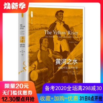 《黄河之水 蜿蜒中的现代中国》