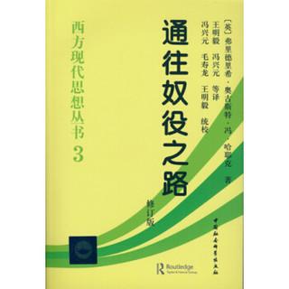 《西方现代思想丛书3:通往奴役之路》(修订版)