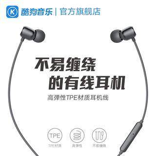 KUGOU 酷狗 m1l 音乐有线耳机 (入耳式)