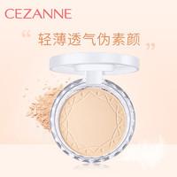 Cezanne/倩诗丽透明感素肌粉饼 UV控油定妆滋润轻薄自然蜜粉饼