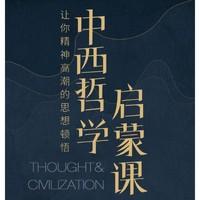 《王东岳的中西哲学启蒙课》音频节目