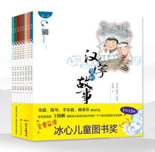 《汉字里的故事》全八册