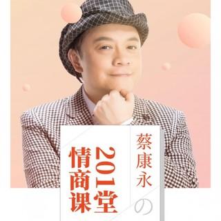 《蔡康永的201堂情商课》音频节目