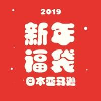 海淘活动:日本亚马逊 2019新年大促