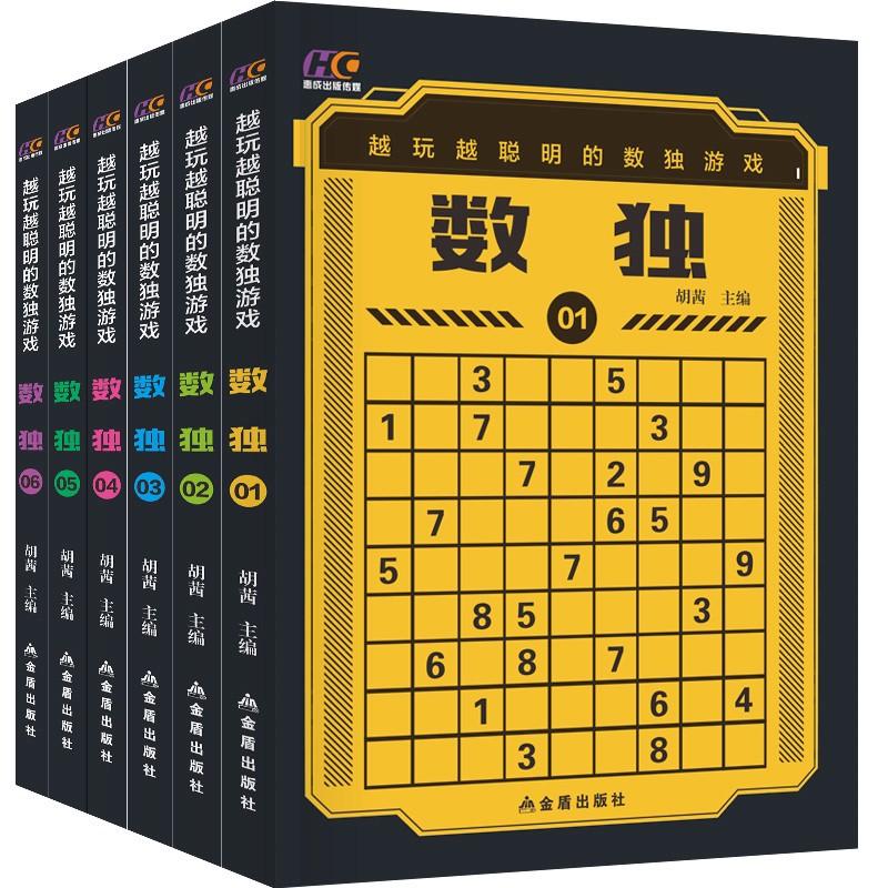 《越玩越聪明的数独游戏》(全6册)