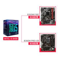 intel 英特尔 CPU主板套装 酷睿 I5-8400 盒装+微星 B360M (LGA 1151)