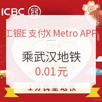 """移动专享:武汉地铁""""Metro新时代"""" X 工银E支付"""