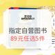 促销活动:亚马逊中国 好书打包购 指定自营图书 89元任选5件