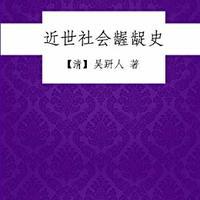 《近世社会龌龊史》Kindle版