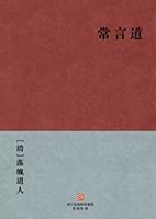 《常言道》(简体版)Kindle版
