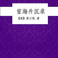 《宦海升沉录》Kindle版