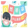 沪江网校 少儿英语自然拼读法1-3级连读【2018全新升级版】 1418.1元(双重优惠)