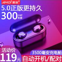 AMOI 夏新 F9 分体式无线耳机 黑色