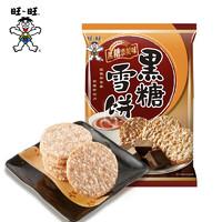 旺旺 黑糖雪饼 84g