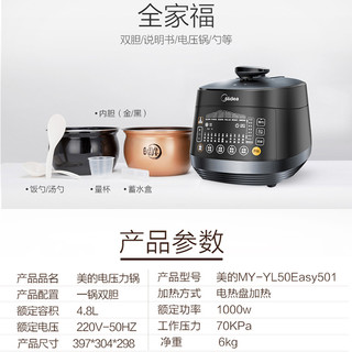 Midea 美的 MY-YL50EASY501 电压力锅  4.8L