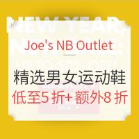 海淘活动:Joe's NB Outlet 新年大促 精选男女运动鞋
