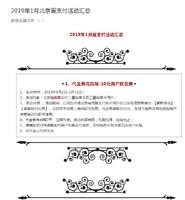 移动端:限北京地区 翼支付1月活动汇总