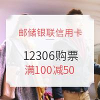 移动专享:邮储银联信用卡-12306购票