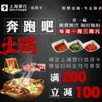 上海银行 X 小辉哥/大龙燚等火锅