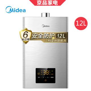 Midea 美的 JSQ22-WD5 燃气热水器 (天然气、12L)