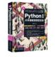 《Python编程从零基础到项目实战》 24.9元包邮(需用券)