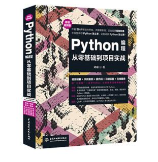 《Python编程从零基础到项目实战》